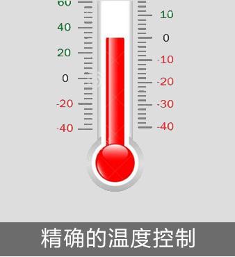 精确的温度控制